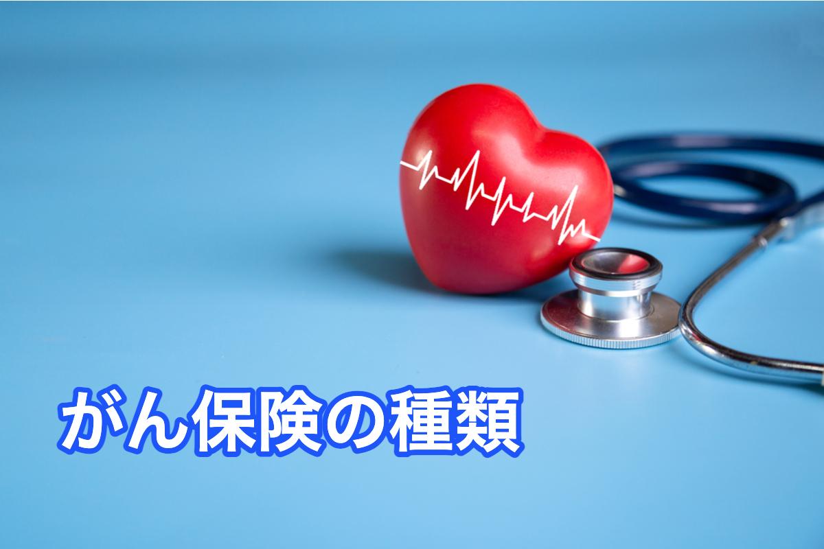 がん保険の種類