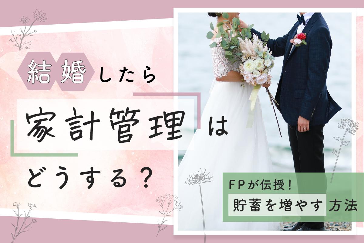結婚したら家計管理はすぐ始めよう!貯蓄を増やす方法もFPが伝授!