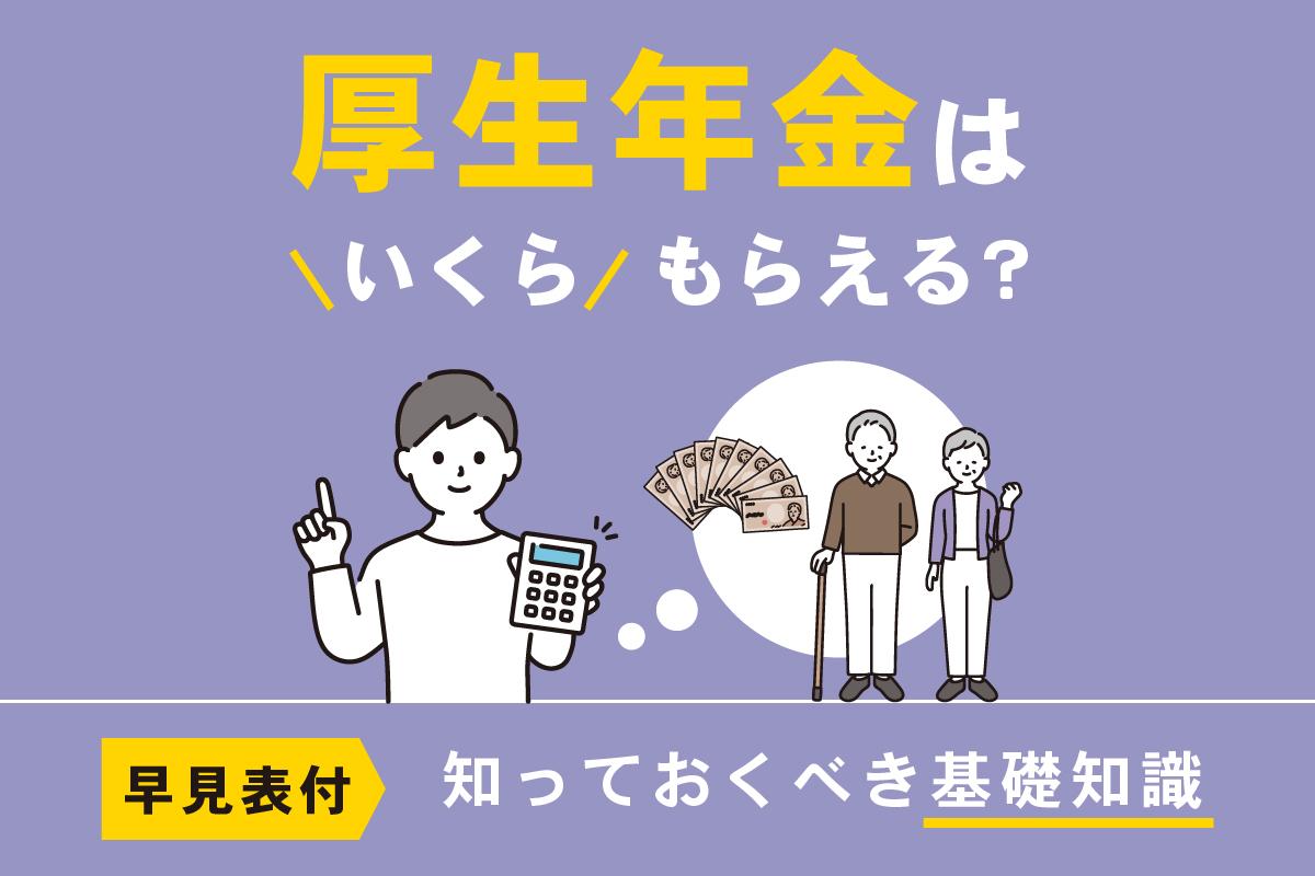 【早見表付】厚生年金はいくらもらえる?知っておくべき基礎知識